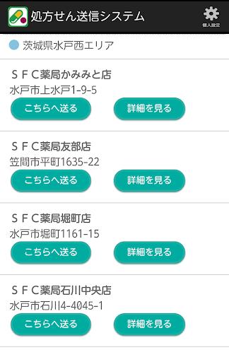 【免費醫療App】SFC薬局 処方せん送信システム I-Pharma/PS-APP點子