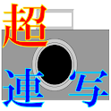 cho-rensya -High Speed Camera- logo