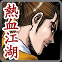 열혈강호57권(체험판) icon