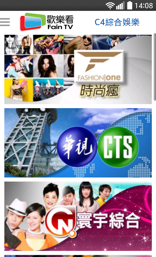 fain tv � free mobile tv android apps on google play