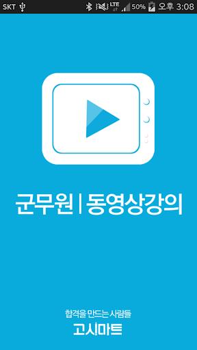 【免費教育App】군무원 동영상강의-고시마트-APP點子
