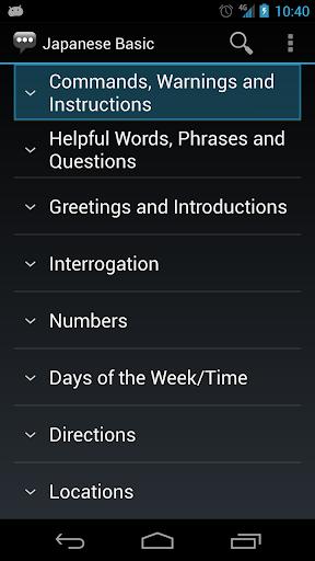 【免費通訊App】Japanese Basic Phrases-APP點子