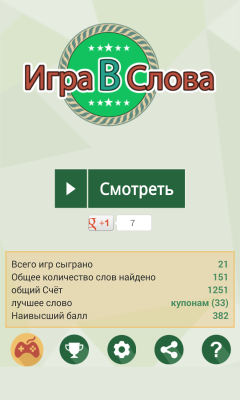 Балда 2 - Игра в Слова » 4pda