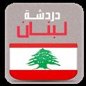دردشة شات لبنان icon