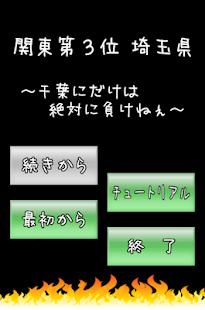 関東第3位 埼玉県 ~千葉にだけは絶対に負けねぇ~