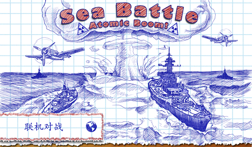 海戰 Sea Battle