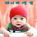 베이비앤맘(아기와엄마) icon