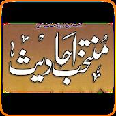 Muntakhab(Selected) Ahadees