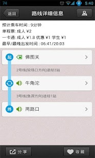 重庆地铁 Chongqing Metro - screenshot thumbnail