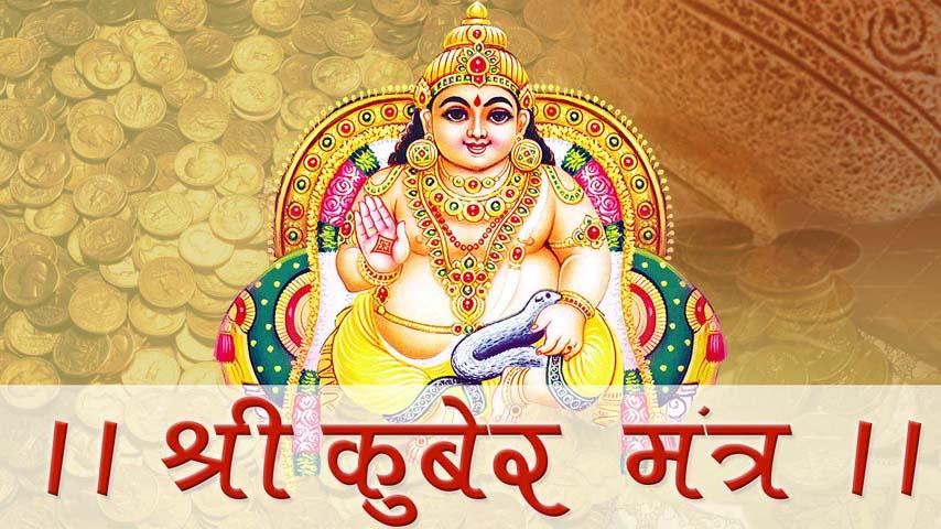 Free kuber mantra mp3 download