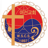감리교여선교회