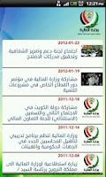 Screenshot of أخبار المالية