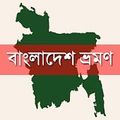 বাংলাদেশ ভ্রমণ Bangladesh Tour