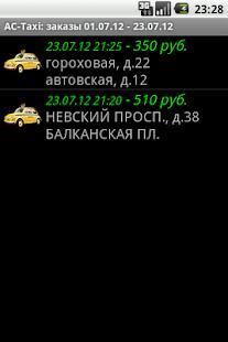 AC-Taxi. Такси Санкт-Петербург- screenshot thumbnail