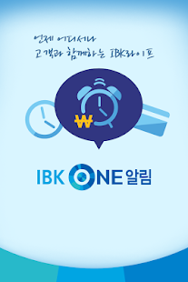 IBK ONE알림 - screenshot thumbnail