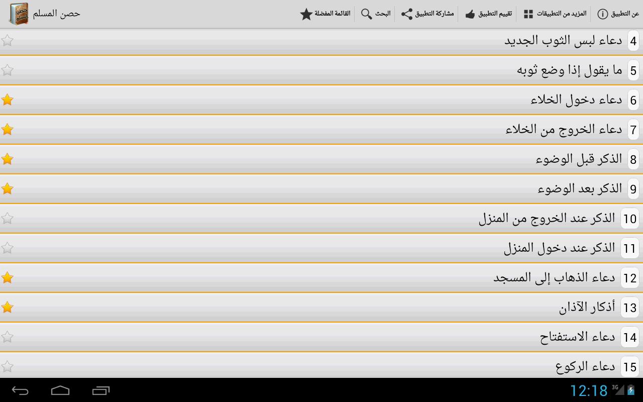Hisn Al Muslim حصن المسلم - screenshot