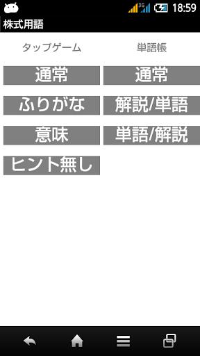 株式用語入門(投資信託 経済 金融)