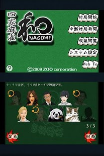 Mahjong Nagomi- screenshot thumbnail