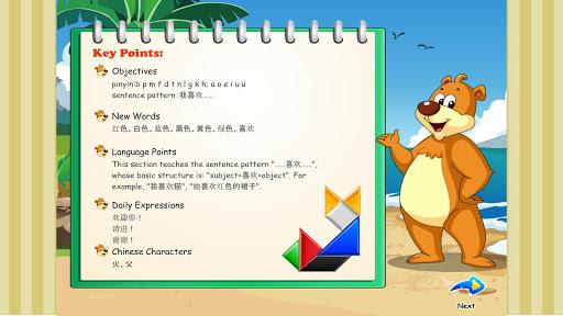玩教育App|Magic Chinese Book1 Unit7免費|APP試玩