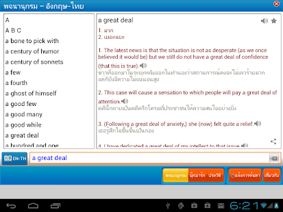 Astrotek Thai Dictionary(Free) - screenshot thumbnail