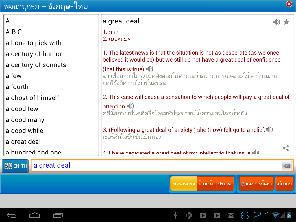 Astrotek Thai Dictionary(Free)- screenshot