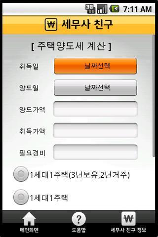 세무사친구1- screenshot