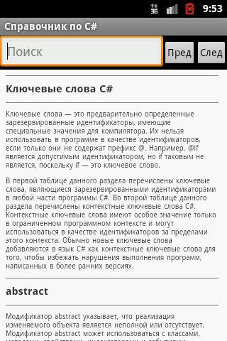 Справочник C