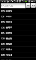 Screenshot of 中國信託證券-雲端自動盯盤