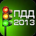 ПДД 2013 icon