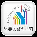 오류동감리교회