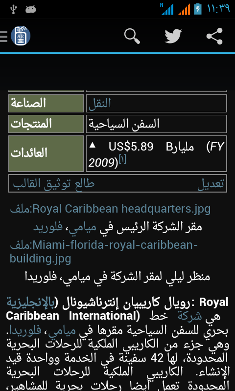 Arabic Wikipedia Offline- screenshot