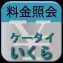 料金照会ケータイいくら Free – KtaiikuraF logo