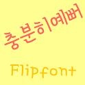 AaPrettyEnough™ Korean Flipfont icon