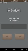 Screenshot of IP 주소 확인(구버전)