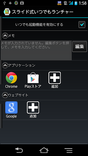 always quick launcher