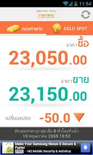 Gold Price update ราคา ทอง - screenshot thumbnail