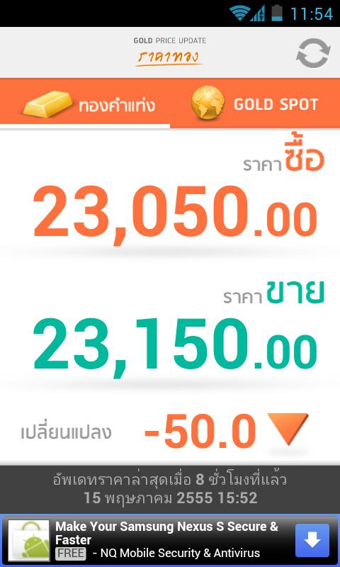 Gold Price update ราคา ทอง - screenshot