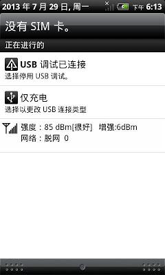手机信号增强器 - screenshot