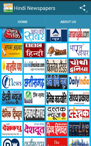 Hindi Newspapers-हिंदी समाचार