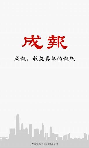 玩新聞App|香港成報免費|APP試玩