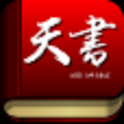 天書行情指南 Used Car Bible APP logo