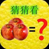 水果的类型测验 - Kids Fruit Quiz