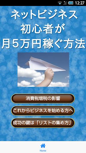 ネットビジネス初心者が月5万円稼ぐ方法~PMS~