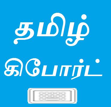 Santha Tamil Key Board