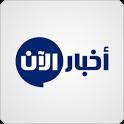 Akhbar Al Aan icon