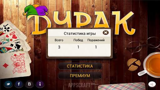 Дурак [RUS][Android] (2013)