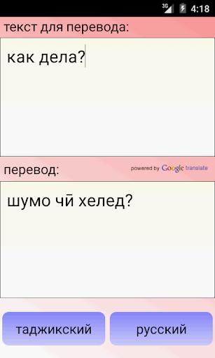 Russian Tajik Translator