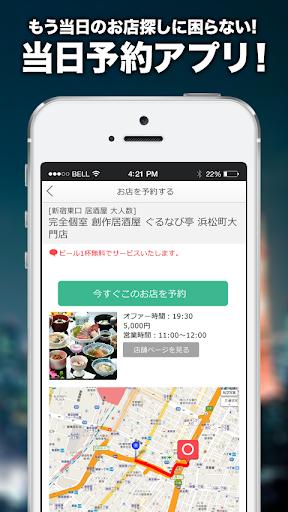 イマノモ! ぐるなびの飲み会当日予約アプリ