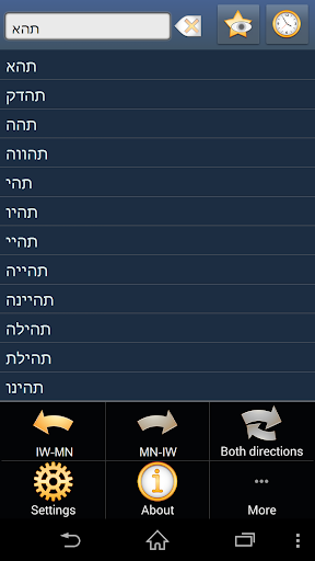 Hebrew Mongolian dictionary