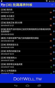 批踢踢快訊 PTT News : 不用登入 可離線閱讀
